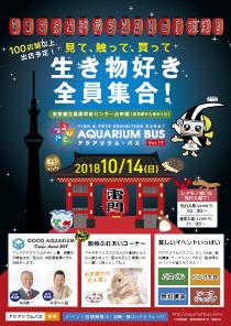 明日14日 即売会イベント100店舗以上の出店!10月14日アクアリウムバス開催!ヒル プラナリアハンターちゃんねる鰐様で販売されます。