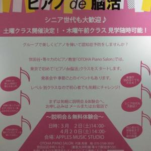 ピアノde脳活 in 等々力 土曜クラスオープン!