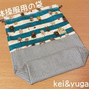 小学生*体操服袋 part2