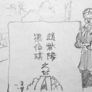 ニュースで英語術 「趙紫陽元総書記 14年たって埋葬(アンコール放送)」