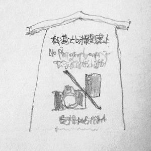 ニュースで英語術 「祇園 私道での写真撮影を原則禁止」