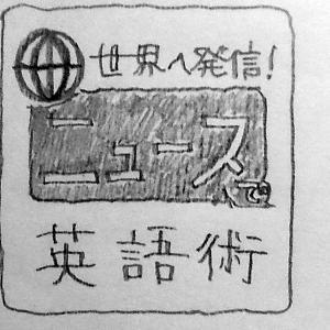 ニュースで英語術 「台湾 香港からの移住希望者を支援」