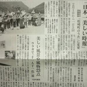 日本一美しい時報!松崎町のうたのメロディーがチャイムに決定!