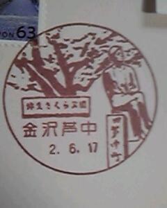 6/22までの着信御礼
