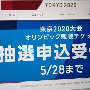 東京オリンピックのチケット抽選予約をする。