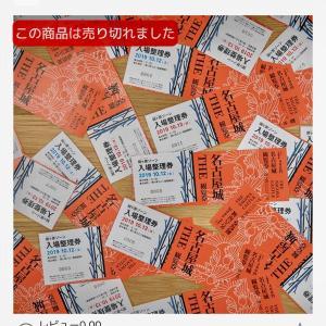 SCOPEフリマ関ケ原ゾーン入場整理券は即完売~ヾ(≧▽≦)ノ2019年今年の攻略法!?