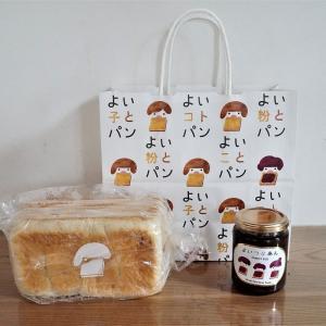 名古屋のおいしい食パン専門店「よいことパン」がおすすめ♪