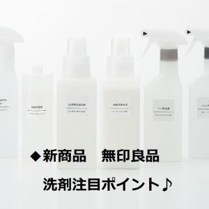 無印良品週間|さすが無印!新商品の環境に優しい洗剤シリーズ♪