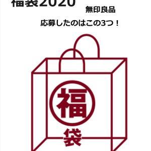 【無印】福袋予約2020スタート♪今年の抽選応募狙いはこの3つ!