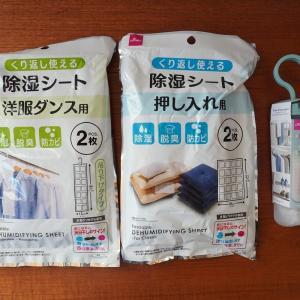 【ダイソー】繰り返し使えて便利♪フック式の除湿剤で湿気対策!