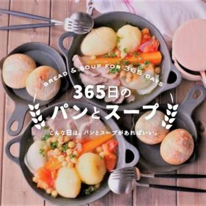 「365日のパンとスープ」が一冊の本になります♪予約受付中です!