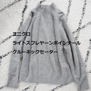 【ユニクロ】秒で即買い!着心地最高のライトスフレヤーンセーター♪