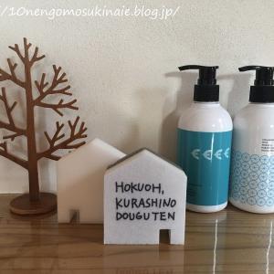 【magica×北欧、暮らしの道具店コラボ】数量限定素敵すぎる洗剤のおまけのキッチンアイテムをゲット!