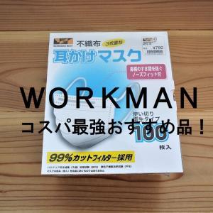 さすがワークマン!1枚8円以下の業務用マスクが高機能で神コスパ!