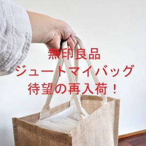 無印良品の即完売話題商品「ジュートマイバッグ」待望の発売予定です!