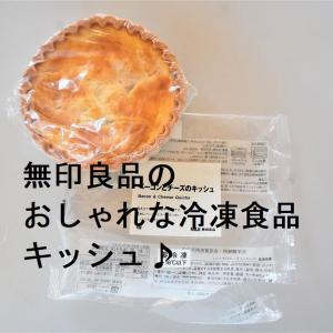 【無印良品】冷凍キッシュが美味しい!一瞬でおしゃれおうちごはん♪