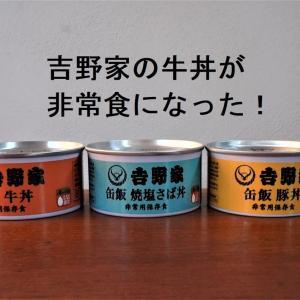 吉野家の牛丼の非常用保存食を発見!いつものあの味との比較レビュー