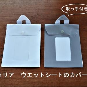 【セリア】ウェットシートケースの新商品!取っ手付きで使い勝手抜群!
