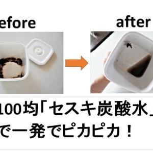 琺瑯の焦げ付き一発解決!100均「セスキ炭酸水」でこすらずピカピカ~☆