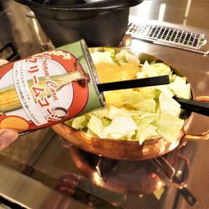 業務スーパーおすすめクリームコーン缶!春キャベツチャウダーレシピ♪