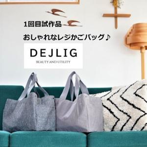 【商品開発】「レジかごバッグ」1回目試作品完成!かなりのおしゃれ感♪