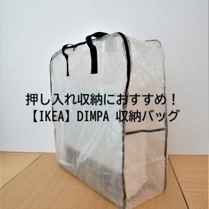 300円以下!イケアの「ディムパ収納バッグ」が押し入れ収納に優秀!