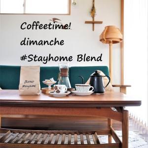 ディモンシュ#Stayhomeがお得!人気店のコーヒー豆をお取り寄せ♪