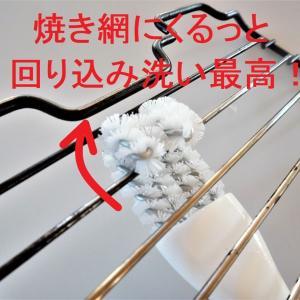 【ダイソー】技あり焼き網ブラシで掃除が楽に!厄介な焦げ付き一発綺麗♪