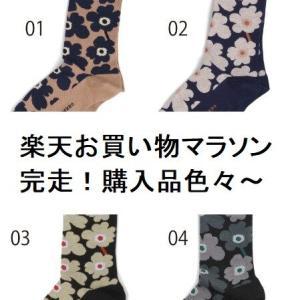 【楽天マラソン】マリメッコ靴下をお得に購入!&支援品グルメレビュー♪