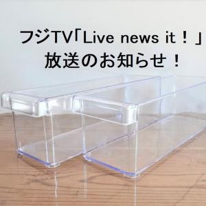フジTV「Live news it!」でニトリの冷蔵庫収納について放送予定です!