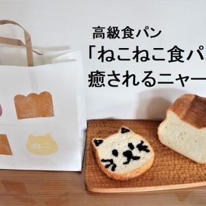 癒されるニャー!高級食パン「ねこねこ食パン」お取り寄せにおすすめ!