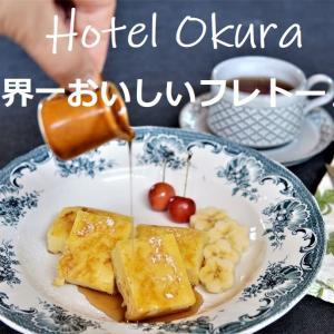 ホテルオークラの世界一美味しいフレンチトースト!公開レシピ再現♪