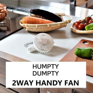 【PR・プレゼント企画!】充電式折りたたみ「ハンディファン」が最強~!(HUMPTY DUMPTY)