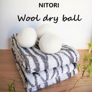 【ニトリ】洗濯物を時短で乾燥!ウールドライボールで湿気対策♪