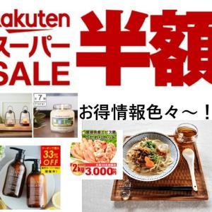 楽天スーパーセール!特売品情報~♪33%OFFヘアケアや数量限定グルメ!