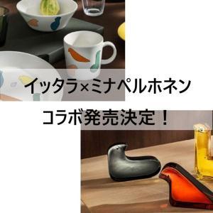 【速報】欲しい!イッタラ×ミナペルホネンコラボコレクション発売決定~!