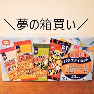 【コストコ】秒で即買い!夢の食べ比べ♪亀田のバラエティセット