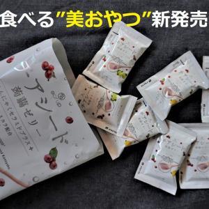 【PR】食べる美おやつ!?「チアシード蒟蒻ゼリー」が手軽で最高~!