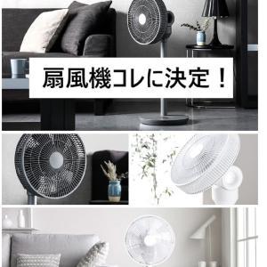 【楽天マラソン】バルミューダを辞めて選んだ扇風機!機能性抜群~!