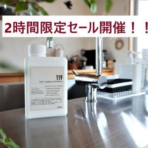 【楽天PR】2時間限定セール!プロ仕様の排水管洗浄剤でつまり一発解決!
