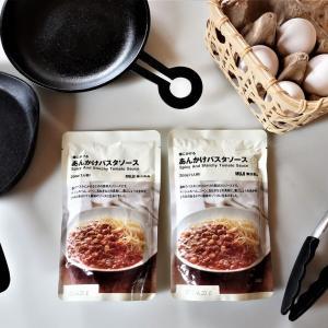 【無印良品】麺にかけるあんかけパスタソース発見!なごやめし検証~♪
