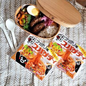 【ダイソー】お弁当の名脇役発見♪時短で1品「ナポリ風スパゲティ」