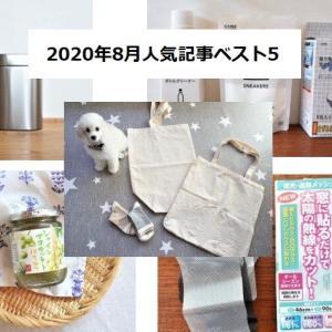 【2020年8月の人気記事best5】ワークマンエコバッグ&ニトリ&カルディetc.
