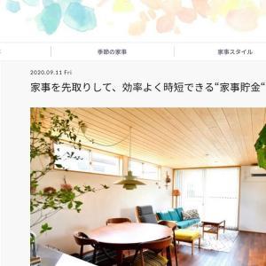 <花王「マイカジ」WEBサイト掲載>テキパキ時短テク「家事貯金」1回目公開