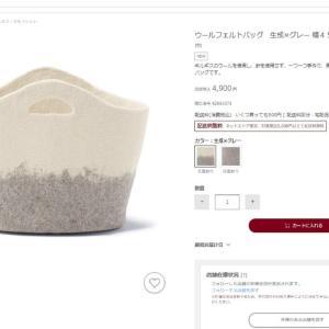 【無印良品】Found Mujiの羊毛フエルトがかわいい~♪素敵な新商品を購入♪