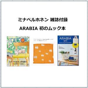 <速報>ミナペルホネンの特別版雑誌付録!&北欧ARABIA初ムック本!