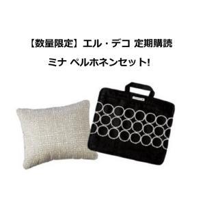 <速報>ミナペルホネンアイテムセット!エル・デコ 定期購読申込み開始!