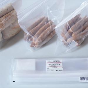 【無印良品】新商品のフリーザーバッグ!立てる冷蔵庫収納ですっきり~♪