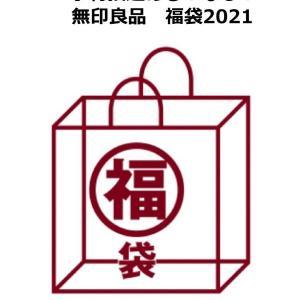 無印良品福袋2021情報!&手作り鍋の素「火鍋」が本格的でおいしい~♪