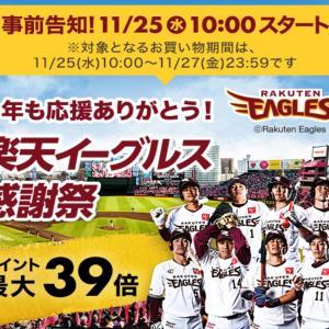【楽天】2日間のみのイーグル感謝祭!お得情報&半額特大広島かきが最高!